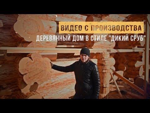 """Деревянный дом в стиле """"дикий сруб"""" из бревна большого диаметра. Видео с производства срубов - AKtubes"""