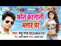 Manu Raj.का सुपरहिट गाना    फोन करतानी भतार पर    New Bhojpuri Hit Songs 2018
