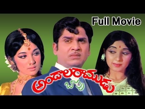 Andala Ramudu Full Length Telugu Movie || DVD Rip