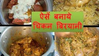 ऐसे बनाये चिकन बिरयानी Partially cooker Chicken Biryani In HIndi/Homemade EasyTasty