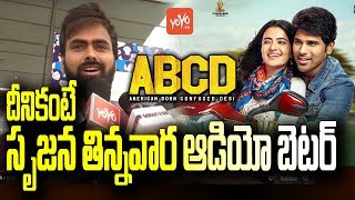 ABCD Funny Public Talk by Mega Fan | Allu Sirish | Allu Arjun | Srujana Tinnava Ra Audio | YOYO TV