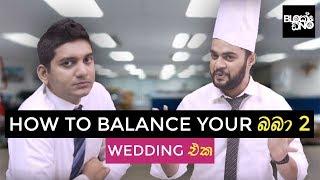 How to balance your බබා(Baba) Part 2 - Wedding එක - Gehan Blok & Dino Corera