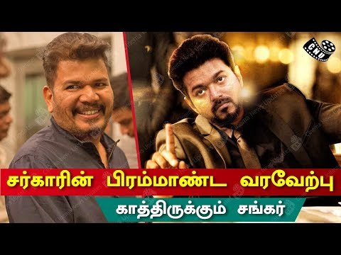 Sarkar Mass Business of Tamil Cinema | Thalapathy Vijay | Shankar | Indian 2| AR Rahman