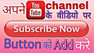 Subscribe button ko apne youtube ki video me kaise add kare || channel ko subscribe krna asaan bnaye
