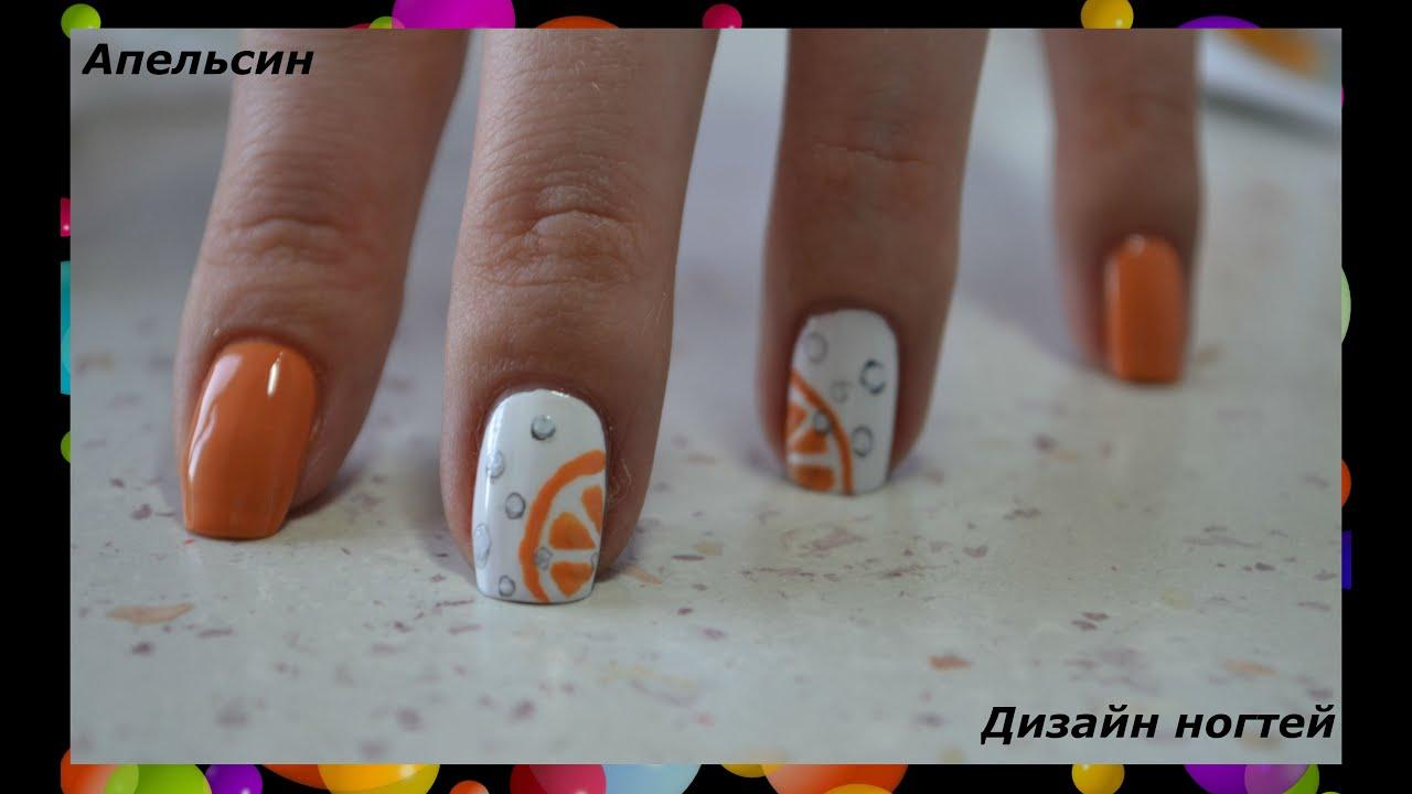 Дизайн ногтей Сочный апельсин МК Юлия Голубкова Идея 58