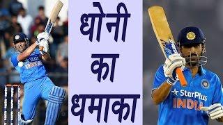 MS Dhoni smashed 10th ODI hundred, India Vs England   वनइंडिया हिंदी