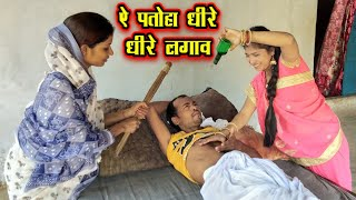 Entertainment Video || ऐ पतोहा धीरे धीरे लगाव || Shivani Singh & Nandu Kharwar,