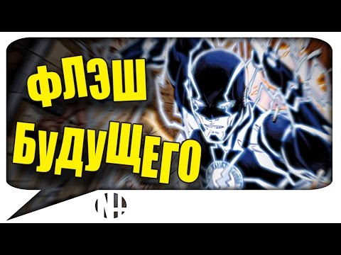 ФЛЭШ БУДУЩЕГО: Хронология. Как Барри Аллен сошёл с ума? (DC Comics. New-52.)