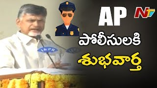 AP Government to Introduce New Promotion Policy for Police Says Chandrababu | NTV