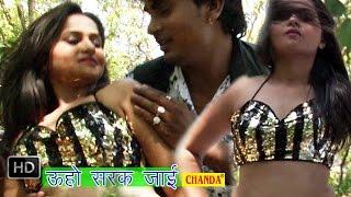 Uho Sarak Jayi || उहो सरक जाई || Bhojpuri Hot Songs