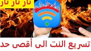 طريقة تسريع الانترنت  للاندرويد على 3G و 4G والواي فاي اضعاف ماعندك مجربة و مضمونة 100%