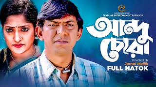 Download Andu Chora | Chanchal Chowdhury | Humaira Himu | Bangla Natok 3Gp Mp4