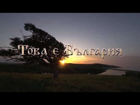 "���� ""This is Bulgaria"" - official trailer english version"