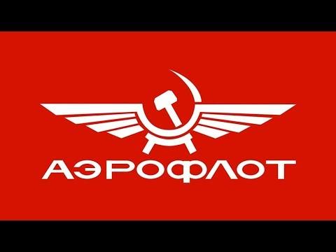 Ностальгия Аэрофлот СССР Aeroflot