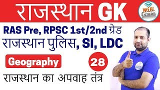 Rajasthan Geography by Rajendra Sharma Sir   Day-28   राजस्थान का अपवाह तंत्र