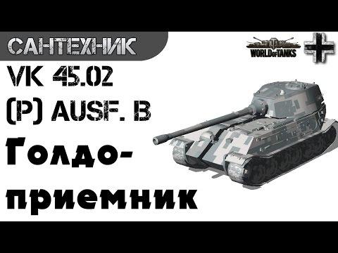 VK 45.02 (P) Ausf. B (Тапок Б) Гайд (обзор) ~World Of Tanks(wot)