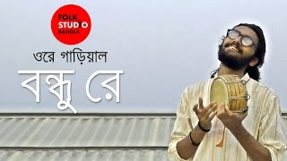 Bangla Folk Song - Ore Garial Bondhu Re ft. Aamra Band  | Bangla New Song 2017