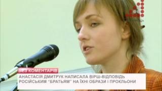 """Настя Дмитрук про """"відгуки """" росіян на її вірші та вірш-відповідь на їхню """"братську любов"""""""