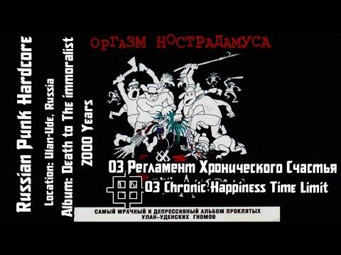 Оргазм Нострадамуса - Регламент хронического счастья