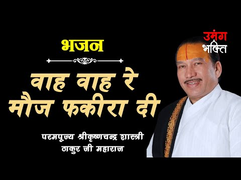 Shri Krishan Chandra Thakur Ji -  Wah Wah Re Moj Fakira Ki video