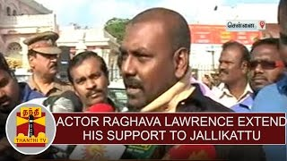 Actor Raghava Lawrence extend his support to Jallikattu | Thanthi Tv