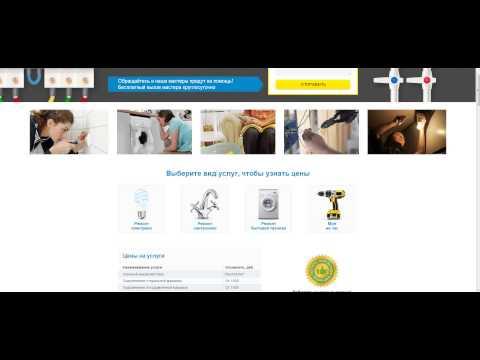 Быстрое привелечение клиентов с помощью Landing Page