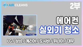 에어컨실외기청소 2부 (LG,삼성,캐리어,도시바,위니아,대우)