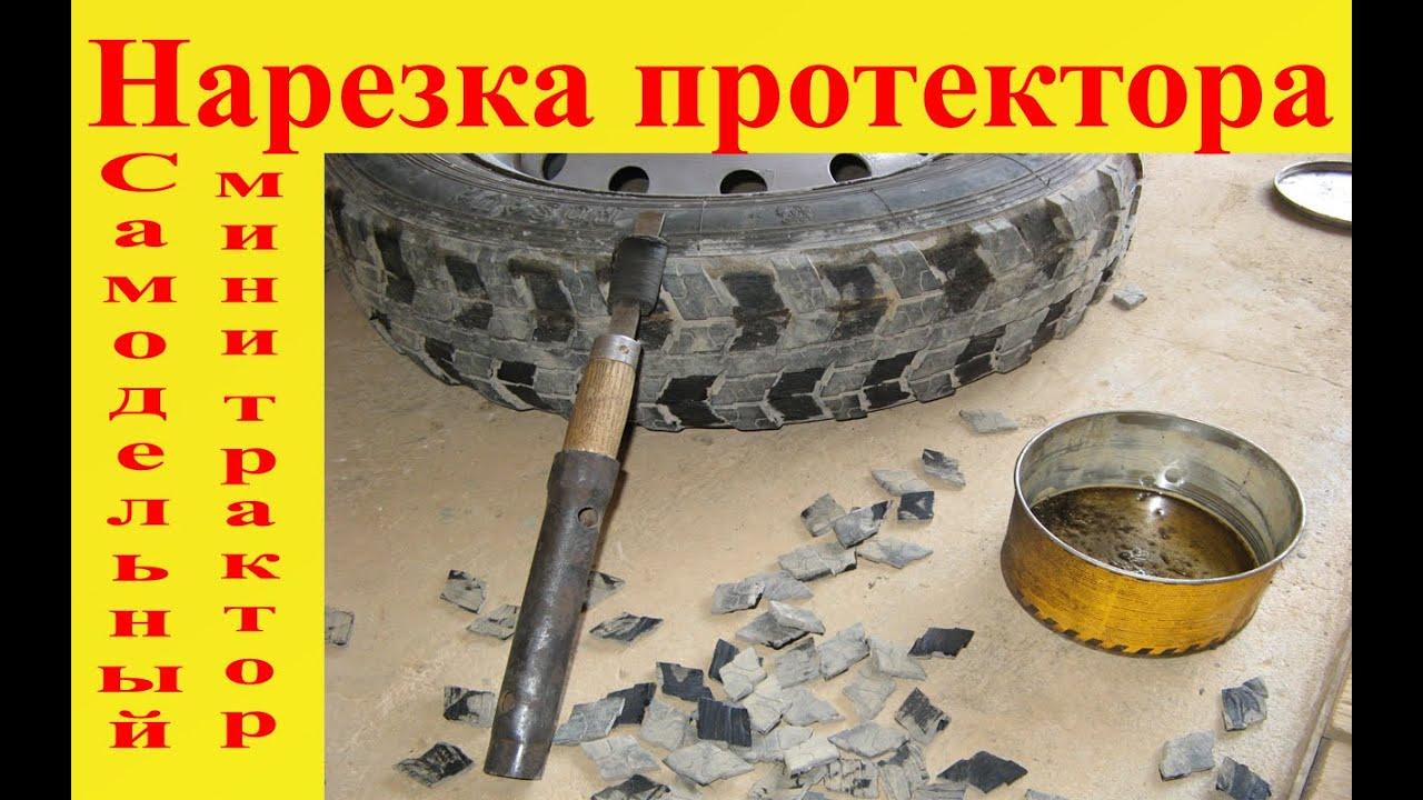 Как нарезать протектор на шине своими руками 76