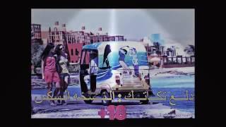 Download مهرجان دلع تكاتك النسخه السكسيه  18 للكبار فقط اجدد مهرجنات 2017 2018 3Gp Mp4