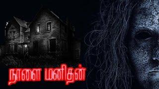 Naalaiya Manithan |Tamil Full Horror suspense thriller movies | Prabhu,Amala,JaishankaR,Mohan