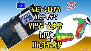 ኤርትራውያን ስደተኞችና የሥራ ፈቃድ እጦት - Eritrean refugee in Ethiopian looking for work permit - DW