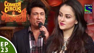 Comedy Circus Ke Mahabali - Episode 23 - Shekhar Suman Special