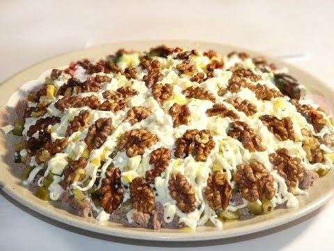 """Салат """"МАЧО"""" на праздничный стол!!! Этот салат покорит вашего мужчину!!!"""
