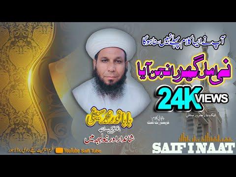 AMA NI AMA GHAR RANJHAN AYA - saifi naat Noor Muhammad Saifi