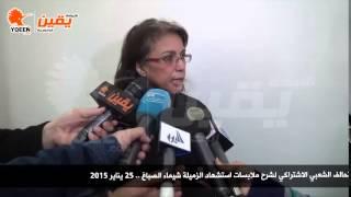 يقين | هالة شكر الله : يجب التوحد لإعادة هيكلة وزارة الداخلية و إقالة وزير الداخلية