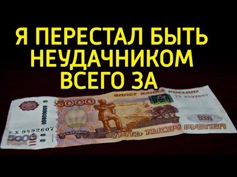Как 5000 рублей помогли мне перестать быть неудачником – История из жизни о том, как стать успешнее