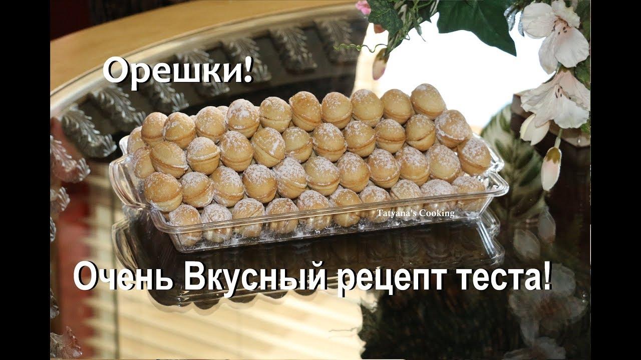 Рецепт орешков в электрической орешнице