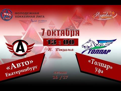 """АВТО"" Екатеринбург - ""ТОЛПАР"" УФА. 07.10.2016"