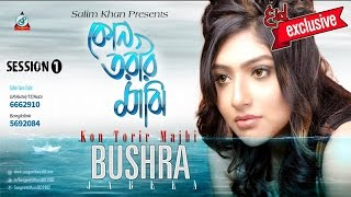 Bushra Jabeen | Kon Torir Majhi | Full HD | Eid Exclusive 2017