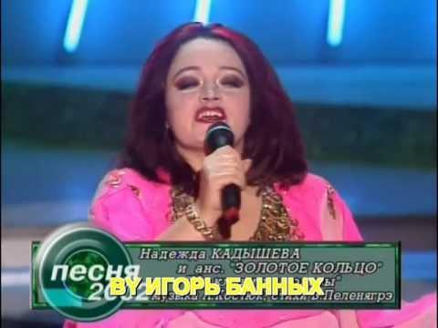 Надежда Кадышева и Золотое кольцо - Не клони ты головы