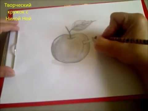 Видео как нарисовать яблоко карандашом поэтапно