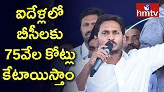 YS Jaganmohanreddy Speech in YCP BC Garjana Sabha | Eluru  | hmtv