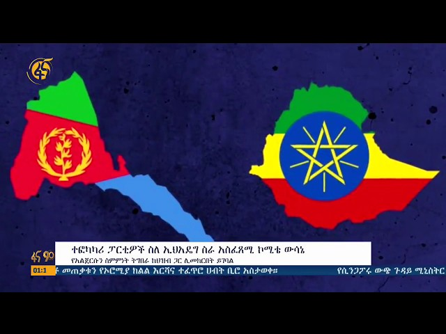 Politicians' opinion on a decision concerning the Algiers Agreement