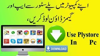 How to Download Google Play Store apps from PC ? Urdu/Hindi