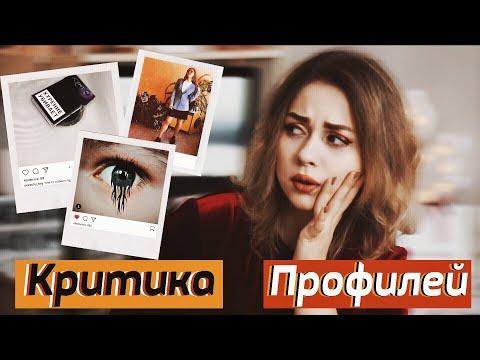 КРИТИКУЮ ПРОФИЛИ ПОДПИСЧИКОВ В ИНСТАГРАМ #5 // ОШИБКИ И СОВЕТЫ instagram