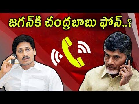 YS జగన్ కు చంద్రబాబు ఫోన్? | AP CM Chandrababu Phone Call To YS Jagan | AP Politics