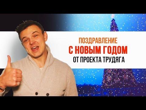 Поздравление с Новым Годом от проекта Трудяга | Трудяга ТВ