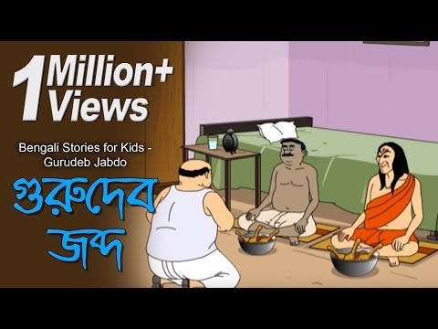 Gurudeb Jabdo | Nonte Fonte - Bengali Comics Series | Animation Cartoon video