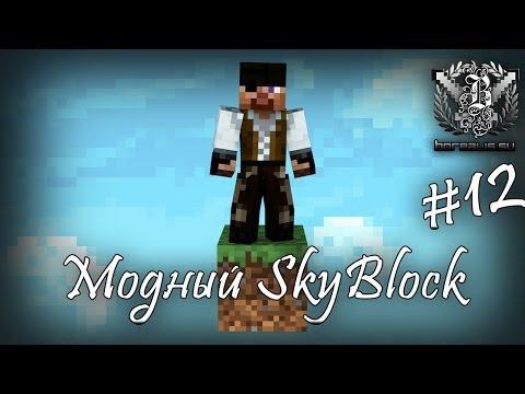 Модный SkyBlock №12