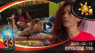 33 Kamaraya Episode 110   2020-02-12